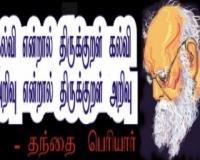 சுயமரியாதை - 43 பிறந்தது திராவிடர் கழகம்